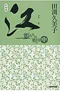 江 中 新装版 / 姫たちの戦国