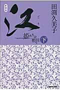 江 下 新装版 / 姫たちの戦国