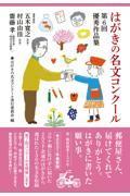 はがきの名文コンクール 第6回優秀作品集