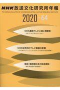NHK放送文化研究所年報 第64集(2020)
