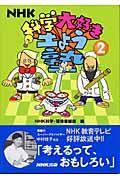 NHK科学大好き土よう塾 2