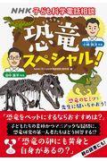 恐竜スペシャル! / NHK子ども科学電話相談