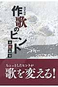 作歌のヒント / NHK短歌