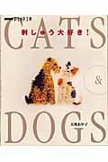 刺しゅう大好き! / Cats & dogs