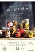 野菜まるごと畑のびん詰め / 季節のファームキャニング