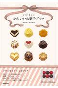 かわいいお菓子ブック / シリコン型付き!