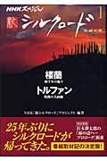 新シルクロード 1 / NHKスペシャル