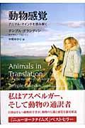 動物感覚 / アニマル・マインドを読み解く