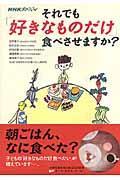 それでも「好きなものだけ」食べさせますか? / NHKスペシャル