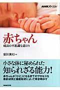 赤ちゃん / 成長の不思議な道のり