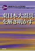 東日本大震災を解き明かす / NHKサイエンスZERO