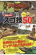 NHKダーウィンが来た!動物たちのスゴ技ベスト50 / 生き物新伝説