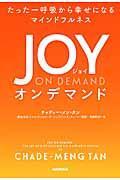 JOY ON DEMAND / たった一呼吸から幸せになるマインドフルネス