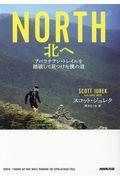 NORTH北へ