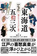 NHK浮世絵EDOーLIFE東海道五拾三次