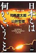 日本とは何かということ / 宗教・歴史・文明