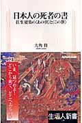日本人の死者の書 / 往生要集の〈あの世〉と〈この世〉