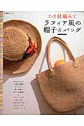 かぎ針編みでラフィア風の帽子&バッグ