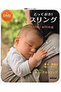 とっておき!スリング / NHKすくすく子育て