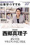 NHKテレビテキスト仕事学のすすめ 2011年10月