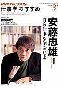 NHKテレビテキスト仕事学のすすめ 2012年3月