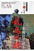 古地図で巡る龍馬の旅 / NHK直伝和の極意