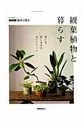 観葉植物と暮らす / 育て方、楽しみ方のガイドブック