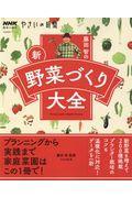 藤田智の新・野菜づくり大全