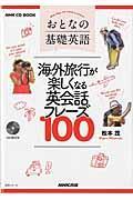 おとなの基礎英語海外旅行が楽しくなる英会話フレーズ100