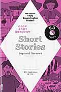 Short Stories Joys and Sorrows