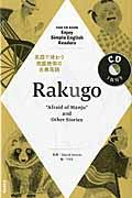 "Rakugo / ""Afraid of Manju""and Other Stories"