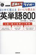 まとめて覚えるまいにち使える英単語800 / 音声DL BOOK