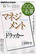 100分de名著 2011年6月 / NHKテレビテキスト