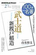 100分de名著 2012年2月 / NHKテレビテキスト