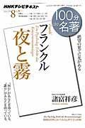 100分de名著 2012年8月 / NHKテレビテキスト