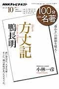 100分de名著 2012年10月 / NHKテレビテキスト