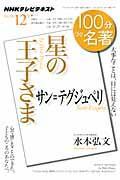 100分de名著 2012年12月 / NHKテレビテキスト