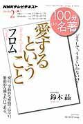 100分de名著 2014年2月 / NHKテレビテキスト