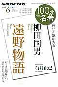 100分de名著 2014年6月 / NHKテレビテキスト