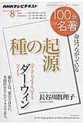 100分de名著 2015年8月 / NHKテレビテキスト