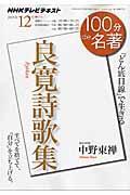 100分de名著 2015年12月 / NHKテレビテキスト