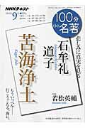 100分de名著 2016年9月 / NHKテキスト