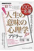 100分de名著 2016年10月 / NHKテキスト