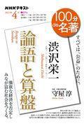 渋沢栄一『論語と算盤』