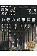 お寺の知恵拝借 / NHK趣味どきっ!