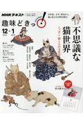 不思議な猫世界 / ニッポン猫と人の文化史