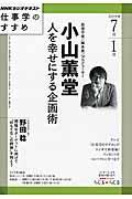 NHKテレビテキスト仕事学のすすめ 2015年度7月1月