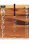 新シルクロード / NHKスペシャル