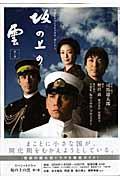 坂の上の雲 第1部 / NHKスペシャルドラマ・ガイド