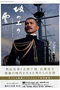 坂の上の雲 第2部 / NHKスペシャルドラマ・ガイド